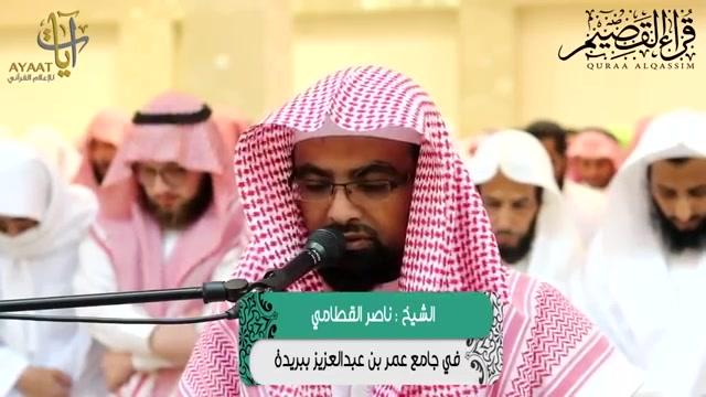 الشيخ ناصر القطامي - سورة الواقعة باكية || عشائية جامع عمر بن عبدالعزيز ببريدة  ٨-١٢-١٤٣٨هـ