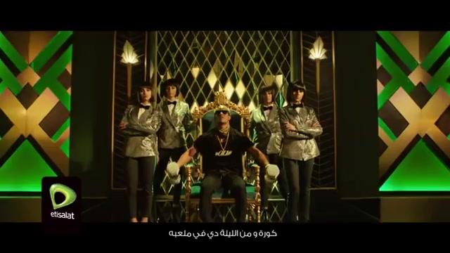 """أغنية """"أقوى كارت في مصر"""" لمحمد رمضان - كاملة"""