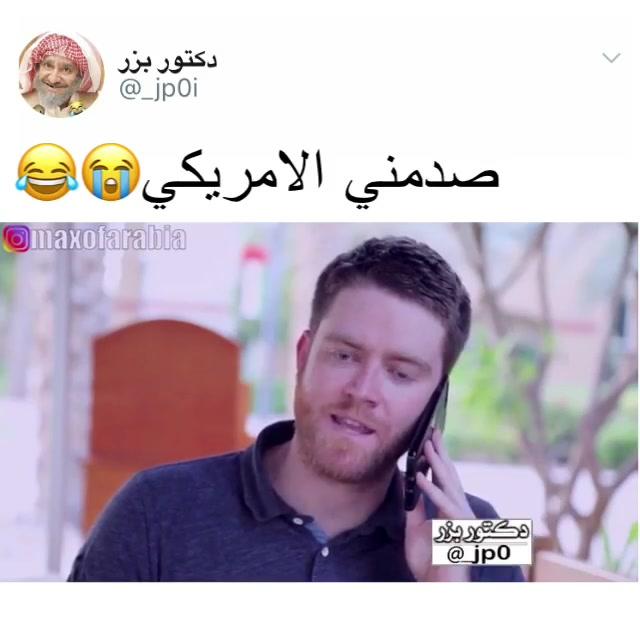 مقطع كوميدي اليمني الأجنبي