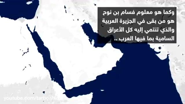 تغيرات خريطة شبة الجزيرة العربية عبر التاريخ