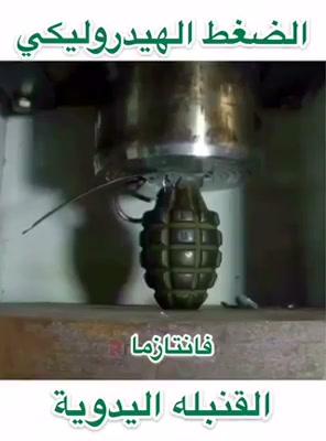 أيهما أقوى قنبلة يدوية أو الضغط الهيدروليكي ؟!
