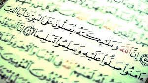 بشارة لمن يصلي على النبي الحبيب