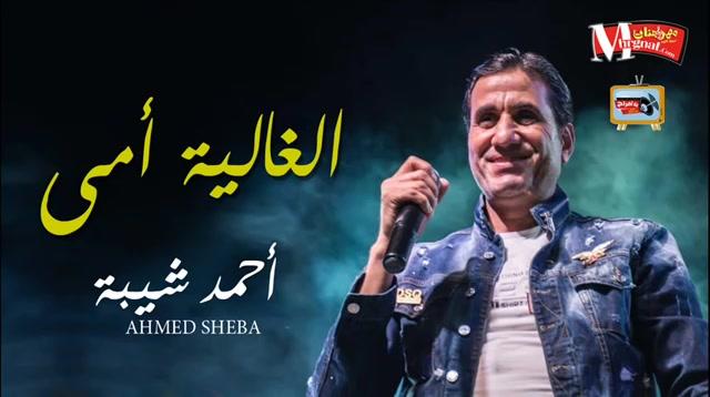 """جديد - احمد شيبه """" الغالية امى """"  اغنية للام"""