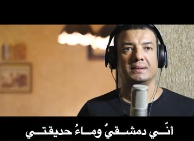 الشاعر هشام الجخ - قصيدة إلى قبة الشام (كلمات)