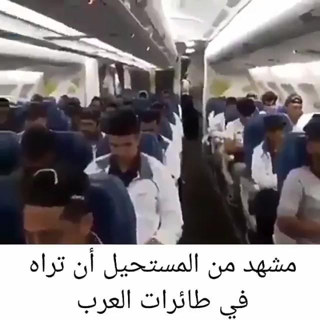 مشهد من المستحيل ان تراه في طائرات العرب اين العرب من هؤلاء