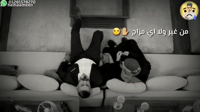 حالات واتس اب حزينة - مهرجان حمو بيكا 2019