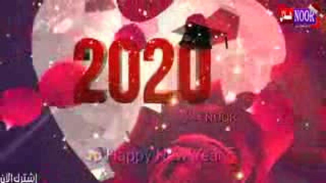 حالات واتس اب جديدة بمناسبة راس سنة 2020  2020 happy new year -