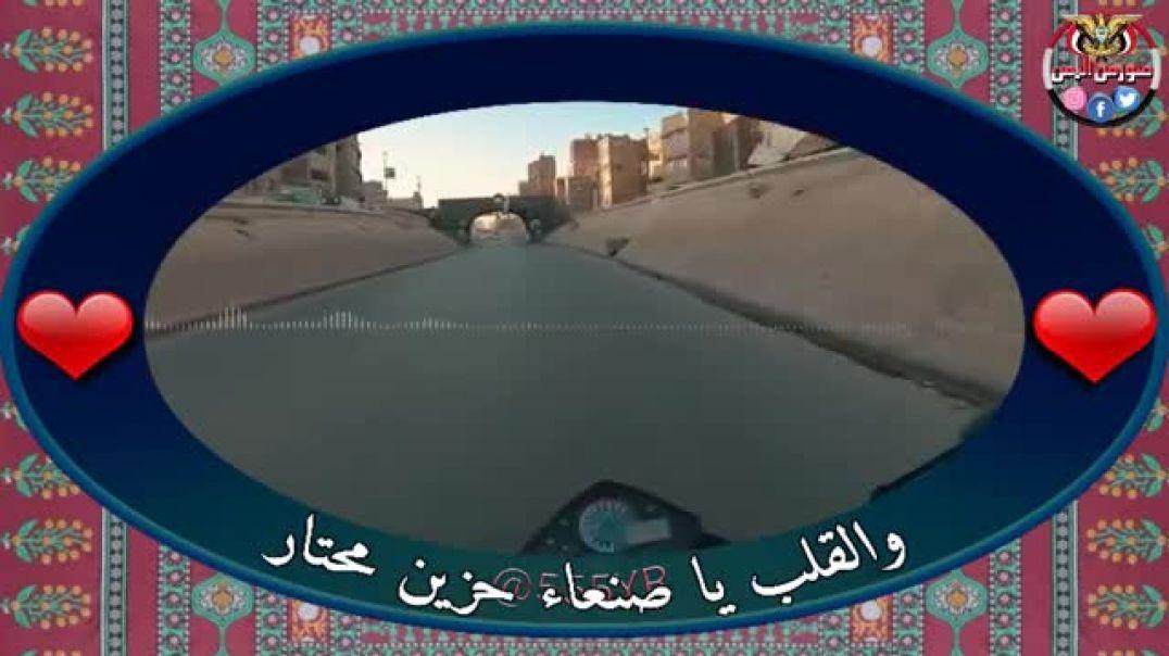 اغنيه فواد الكبسي والقلب يا صنعاء حزين ومحتار
