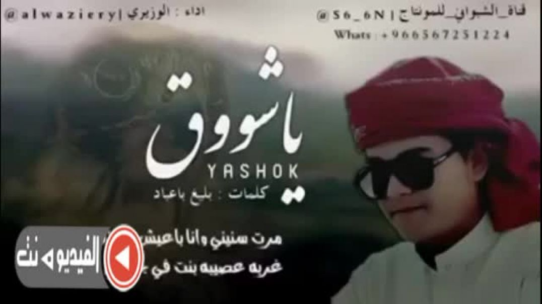 شيله ياشوق قلبي 2020
