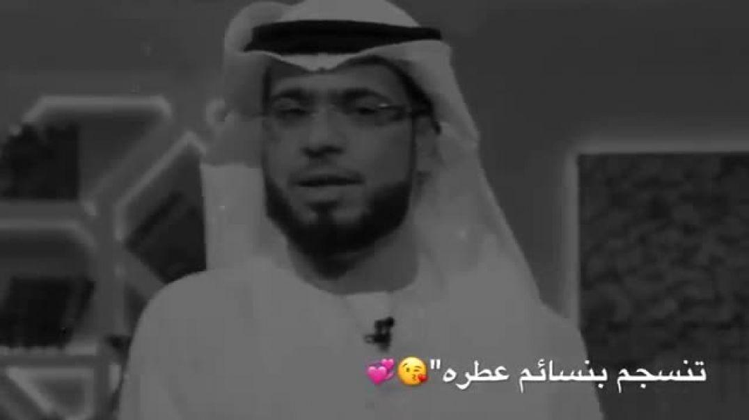 """عطر الحب """""""" وسيم يوسف """" حالات واتس اب? حب """"2019"""""""