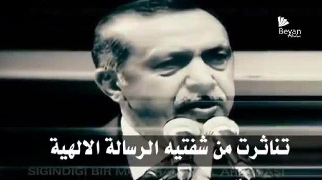 شاهد كلمه الرئيس اردوغان