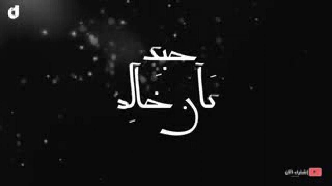اصيل هميم#حبك كان خالد