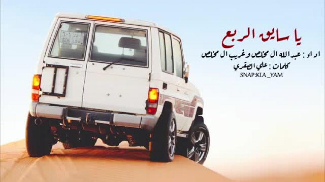 شيلة يا سايق الربع اداء عبدالله ال مخلص وغريب ال مخلص