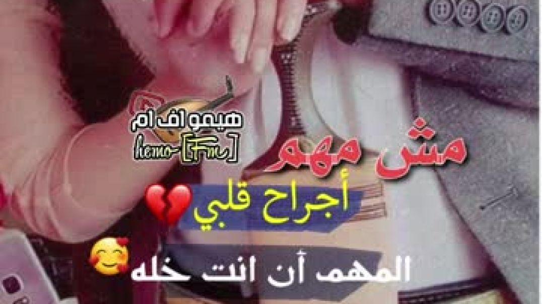 اغنيه صلاح الأخفش كلمن  يعمل بي اصله