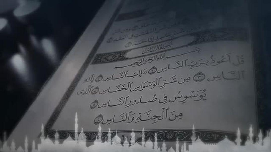 قران  كريم سوره  الناس
