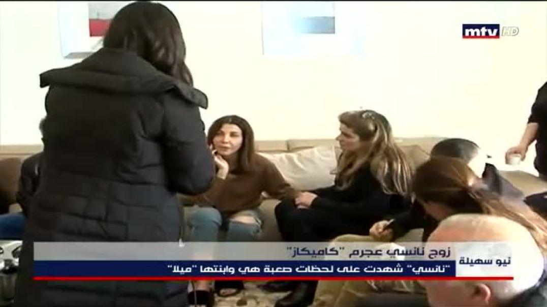 تفاصيل اصابة نانسي عجرام واعتقال زوجها الدكتور فادي الهاشمي