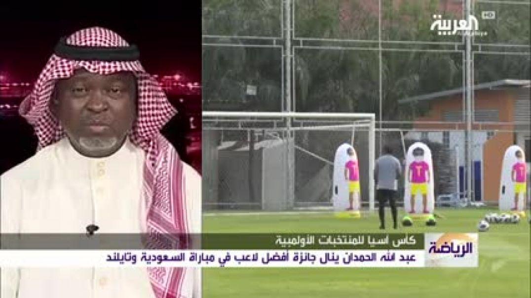 حمزة إدريس يحلل اسباب تفوق الألومبي السعودي على التايلاندي