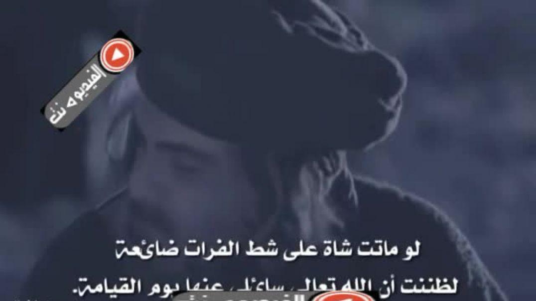 حالات واتس اب عمر بن الخطاب