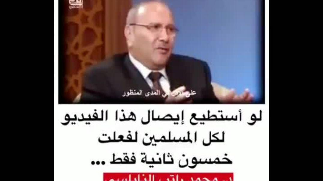 اربعة واربعون ثانيه الدكتور :محمد راتب النابلسي