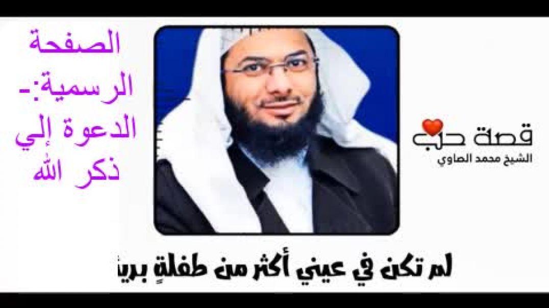 قصة حب مع الشيخ محمد الصاوي