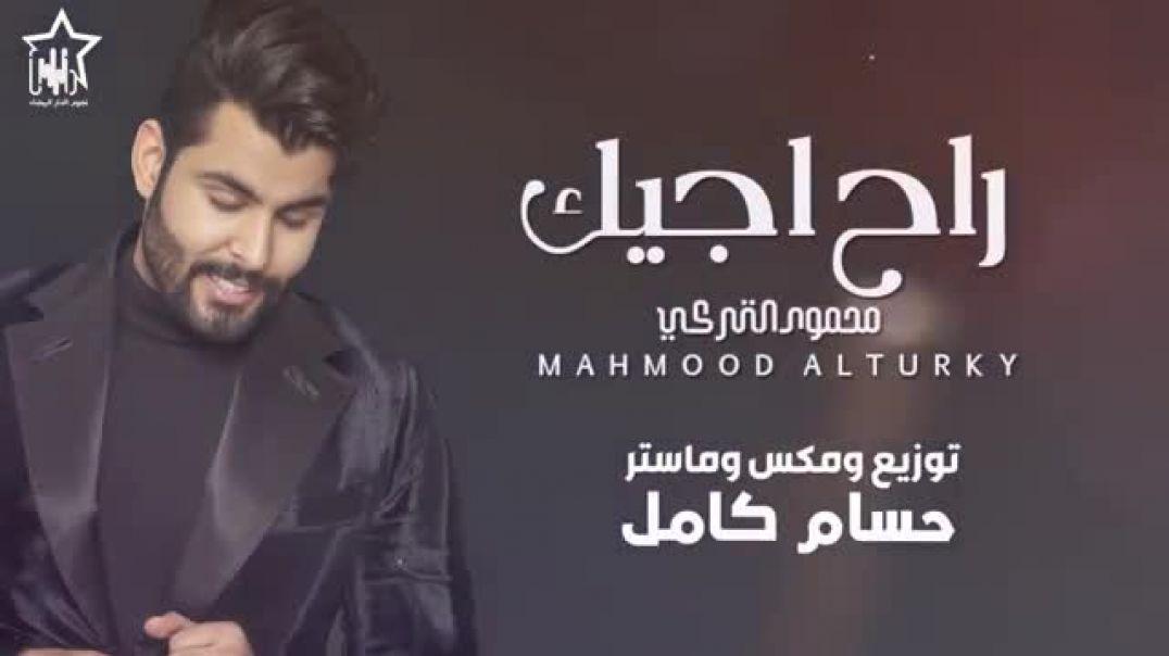 :محمود التركي - راح اجيك (حصرياً)