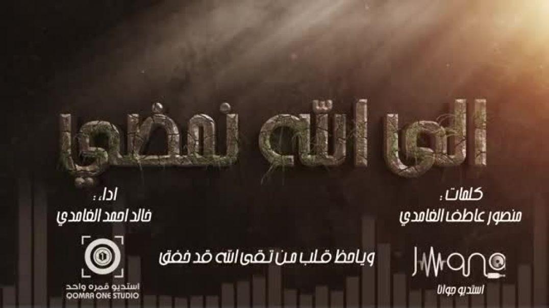 انشيد من كلمات منصور عاطف الغامدي ادا خالد احمد الغامدي