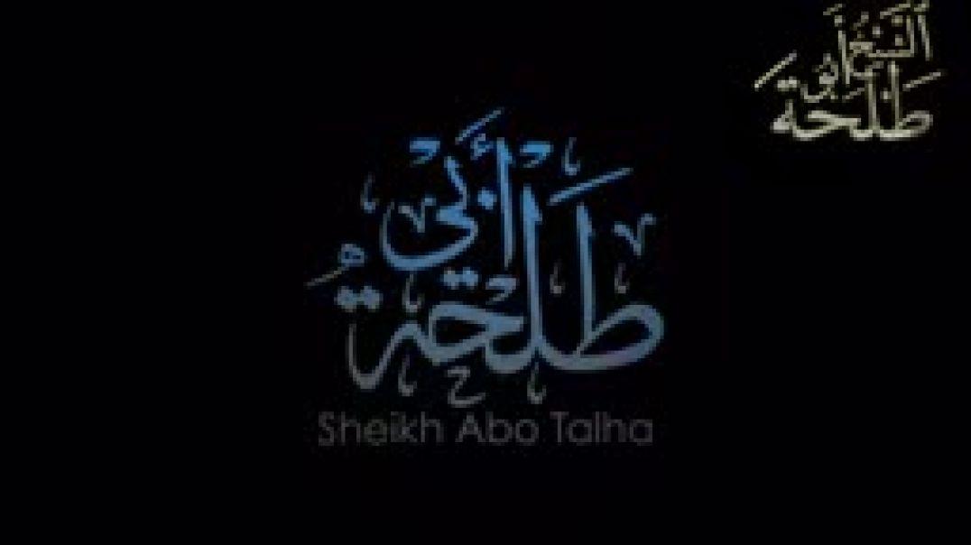 برد اليقين يزيل انواع الهموام الشيخ عمر ابوطلحه