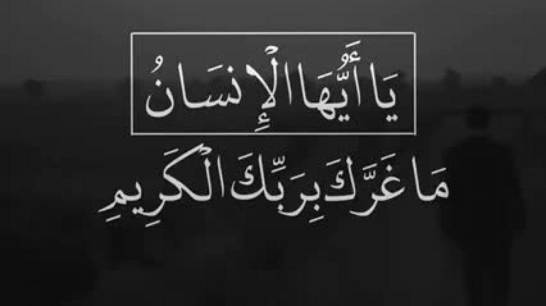 قران كريم ياسر الدوسري  يا أيها الإنسان ما غرك ربك الكريم