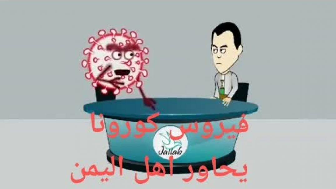 فيروس كورونا يحاور أهل اليمن قبل ما ياودف