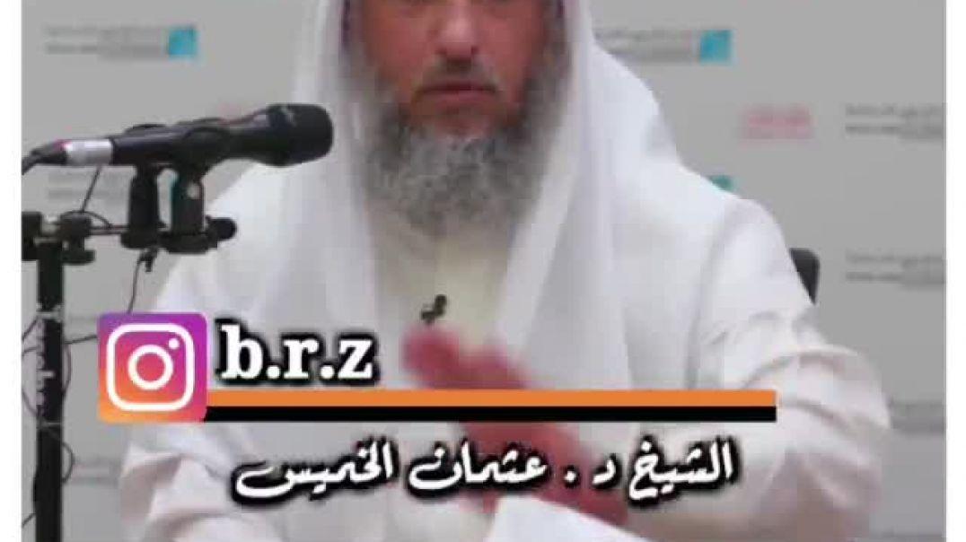 الشيخ عثمان الخميس اسباب الرزق والعمل به