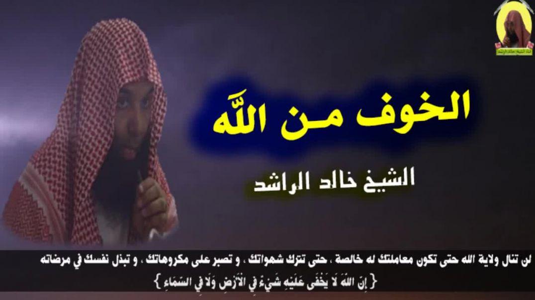 الشيخ خالد الراشد محاضره الخوف من الله