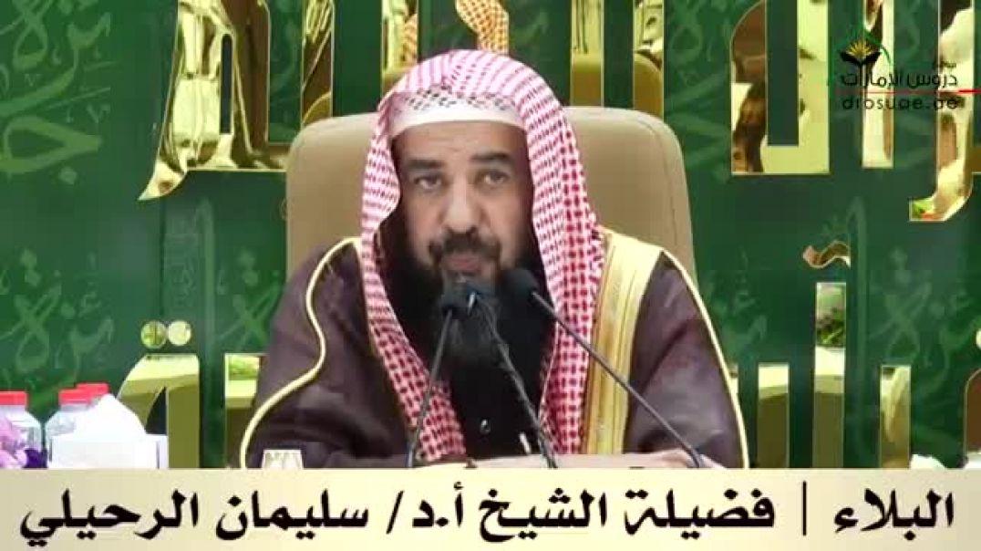 فضيلة الشيخ الدكتور سليمان يتحذف عن البلاء