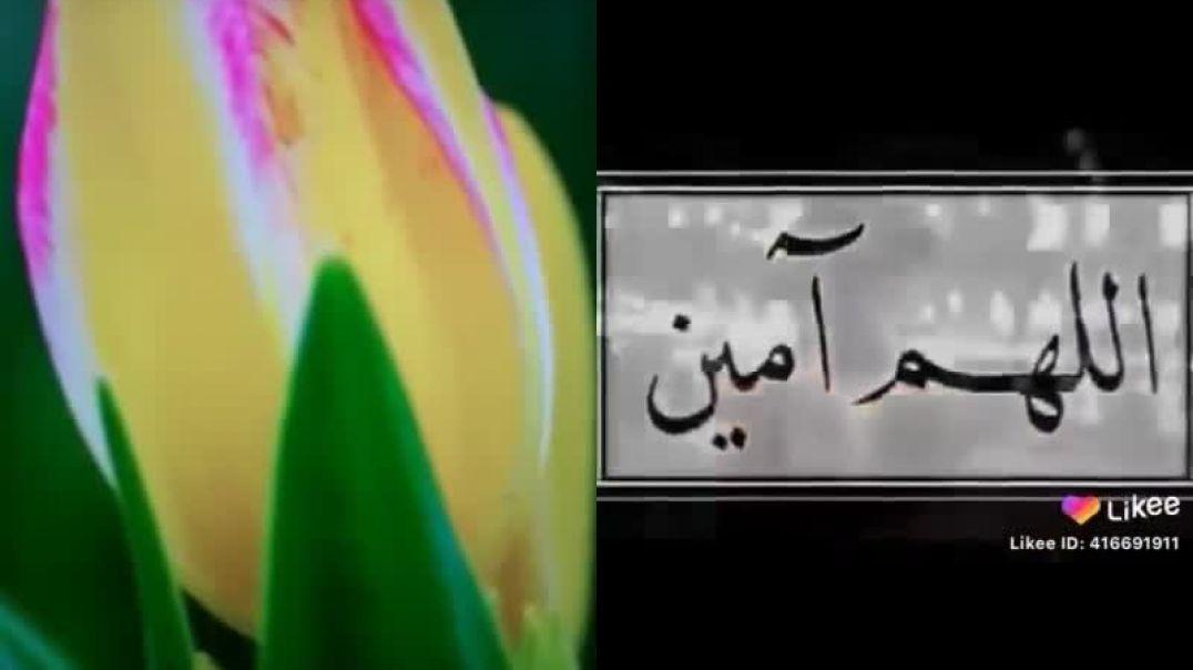اللهم اغفر لي المسلمين دعا إسلامي روعه