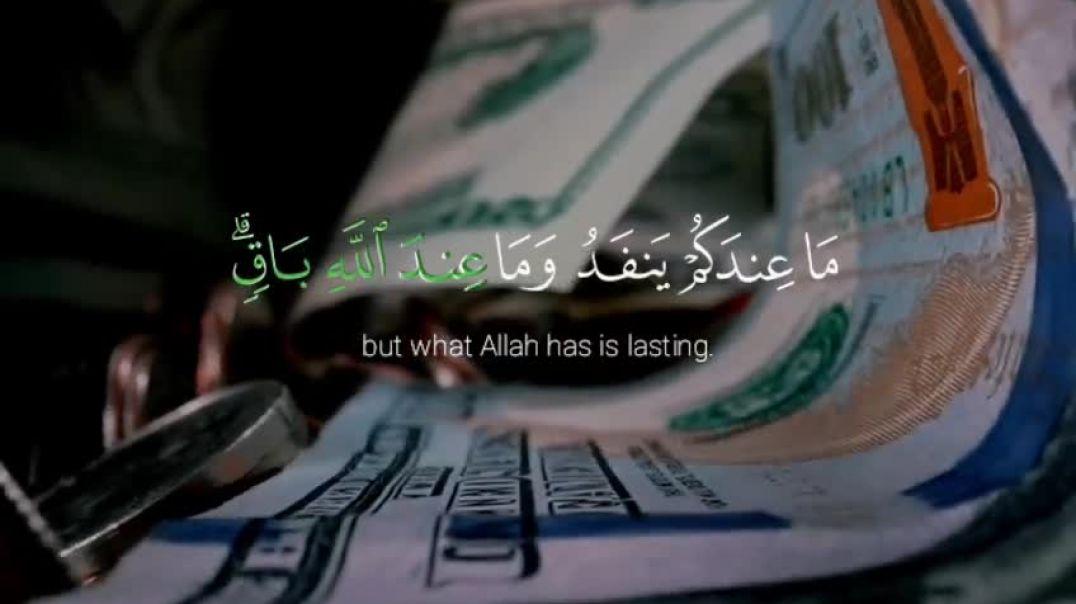 قرآن..._كريم ما عندكم ينفذ وما عند الله باق