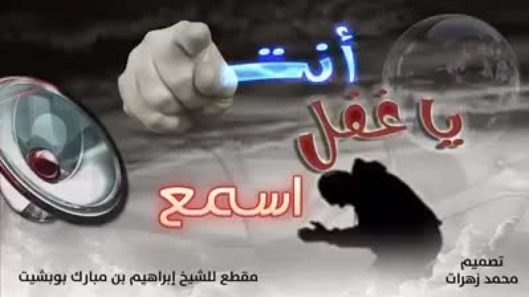مقطع لشيخ ابراهيم بن مبارك بوبشيت
