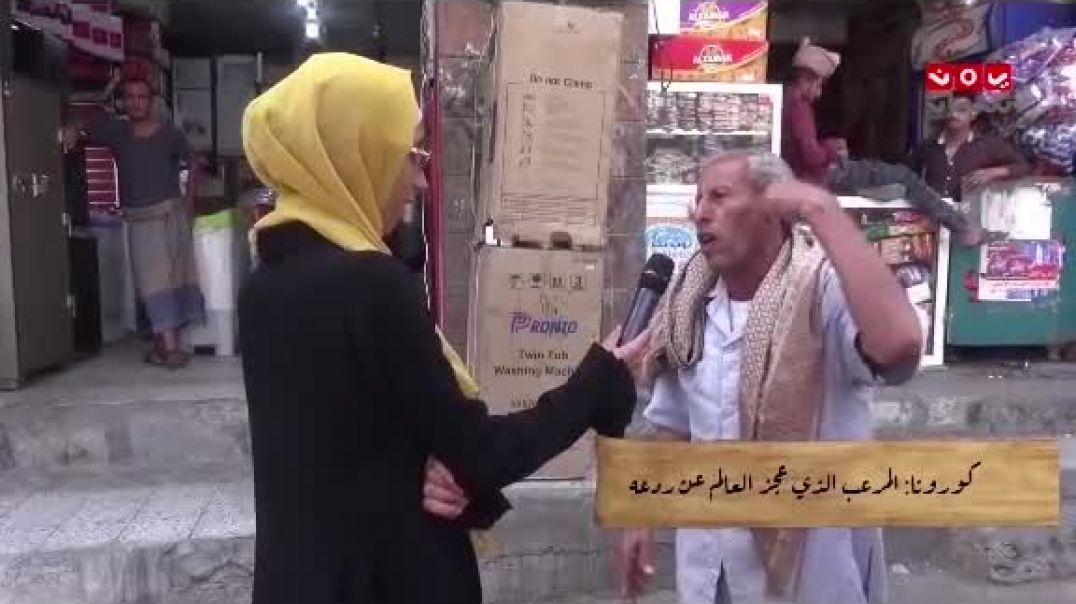 مقابلة من الشارع اليمني حول كورونا ردة الفعل الناس