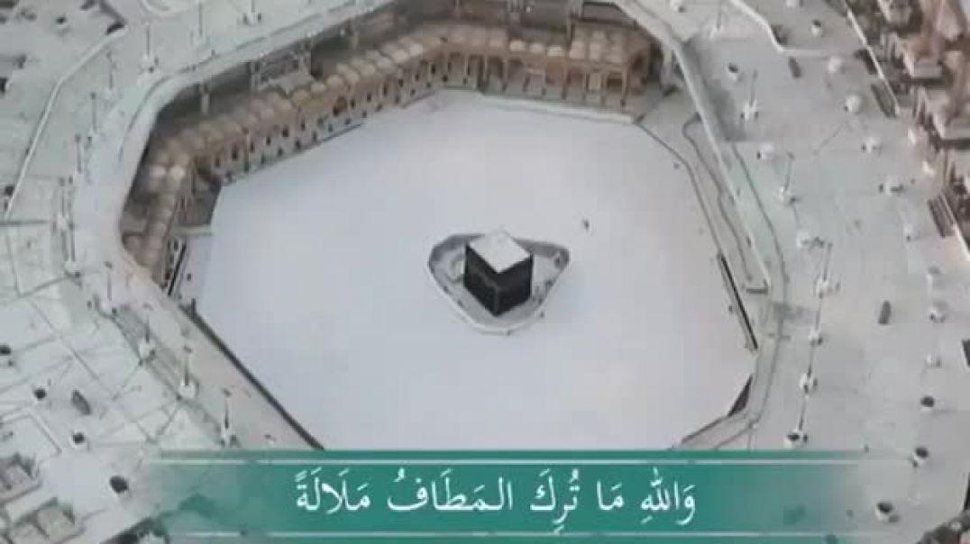 المنشد عبد الواحد المغربي ياكعبة الله الشريفة كفكفي