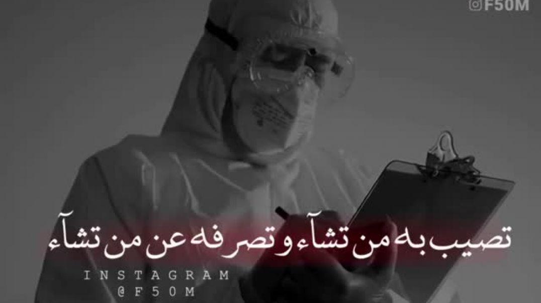 فيروس كورونا دعاء احمد النفيس