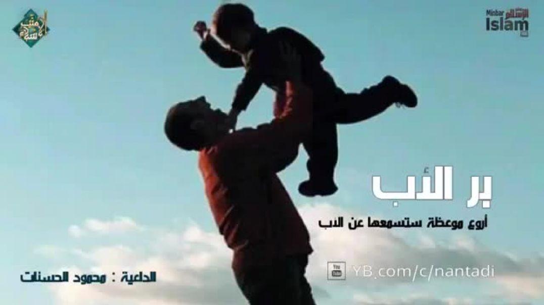 محمود الحسنات  يتكلم عن بر الأب روعه