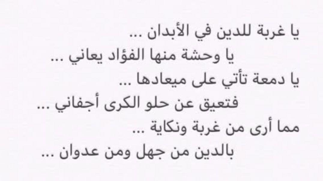 شاهد قصيدة ياغربة الدين