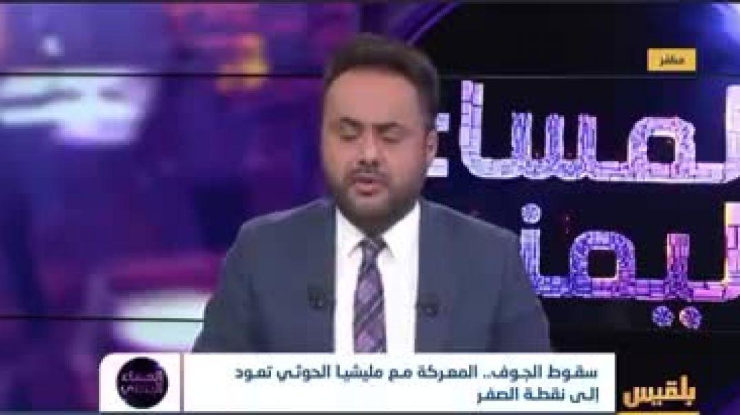 حقيقة سقوط محافظة الجوف اليمنية