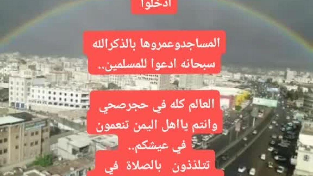 رسائل هامه من العالم إلى أهل اليمن خاصه