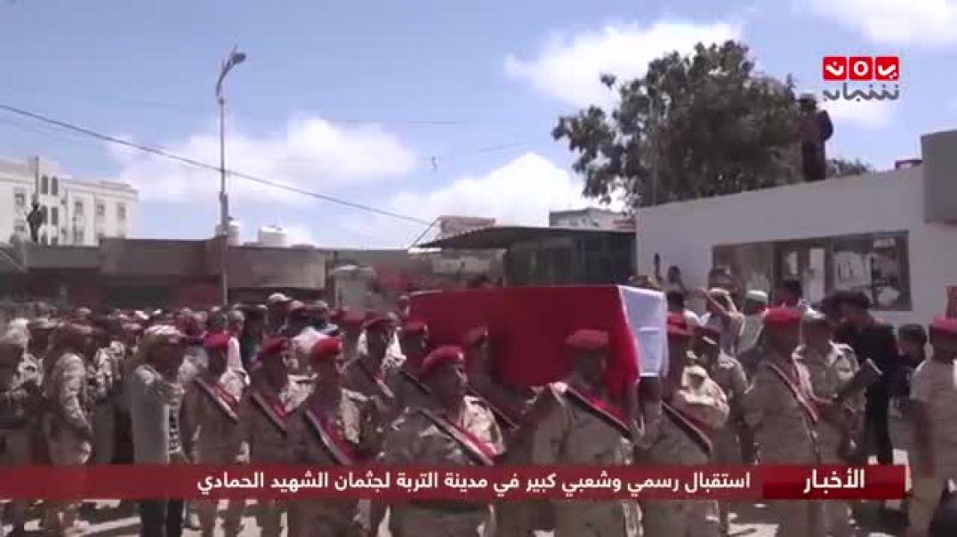 شاهد بالفيديو استقبال جثمان الشهيد البطل عدنان الحمادي قائد الوا 35مدرع في تعز