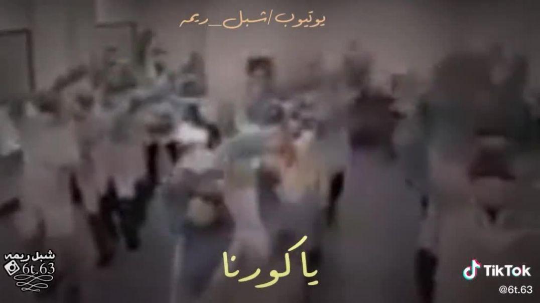 اغنية عربية علا كورونا مع وصوله الي الخليج