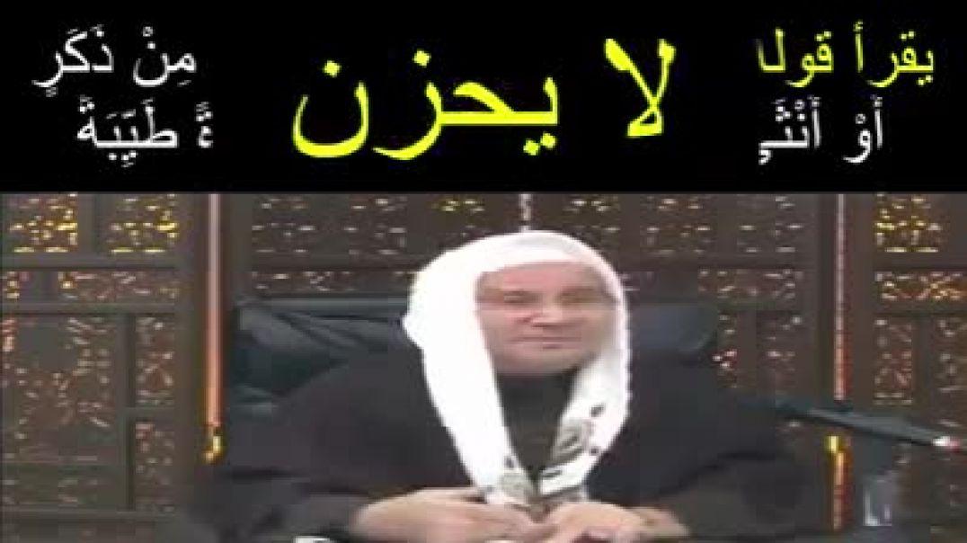 الشيخ محمد راتب النابلسي لا يحزن قارئ القرآن