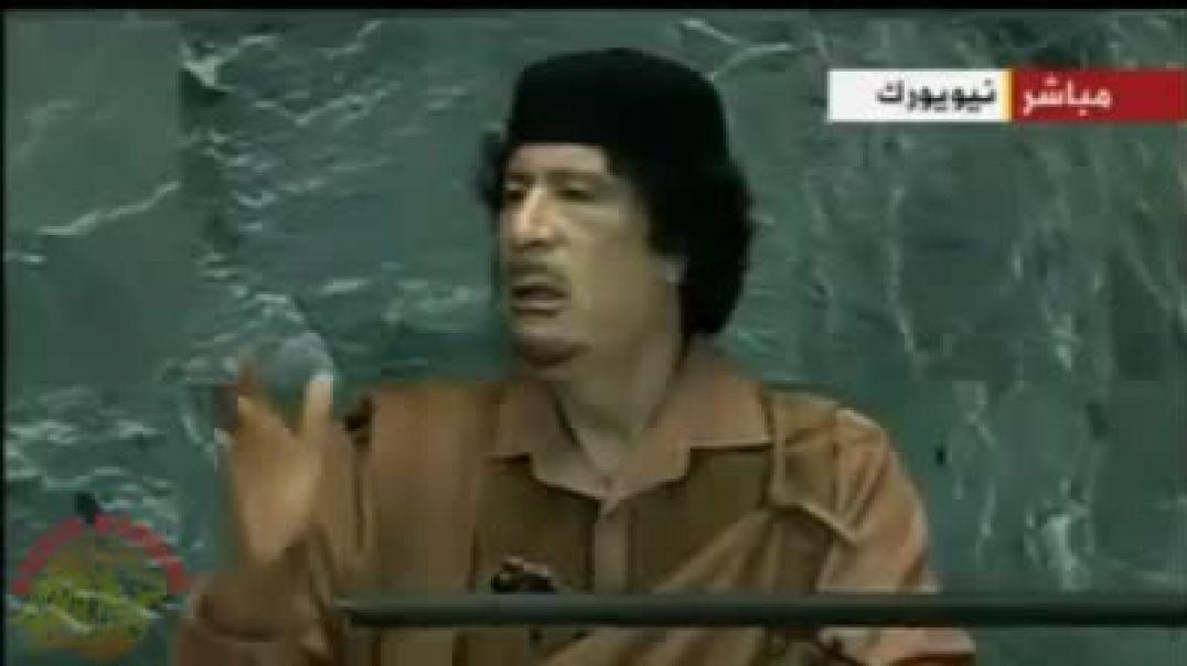خطاب قديم لي الرئيس الليبي معمر القذافي يتحدث عن الفيروس