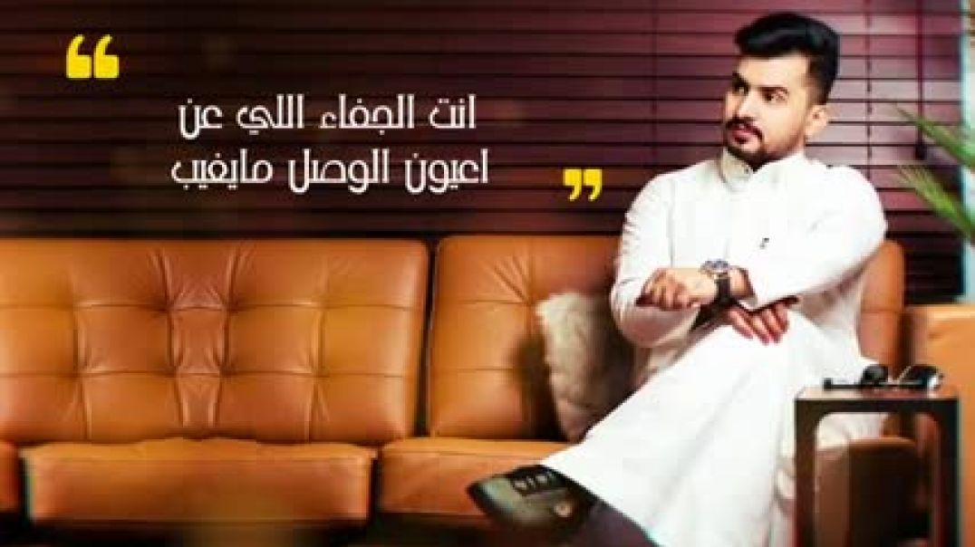 عبدالله ال مخلص - وجه الرضا (حصرياً) _ 2020