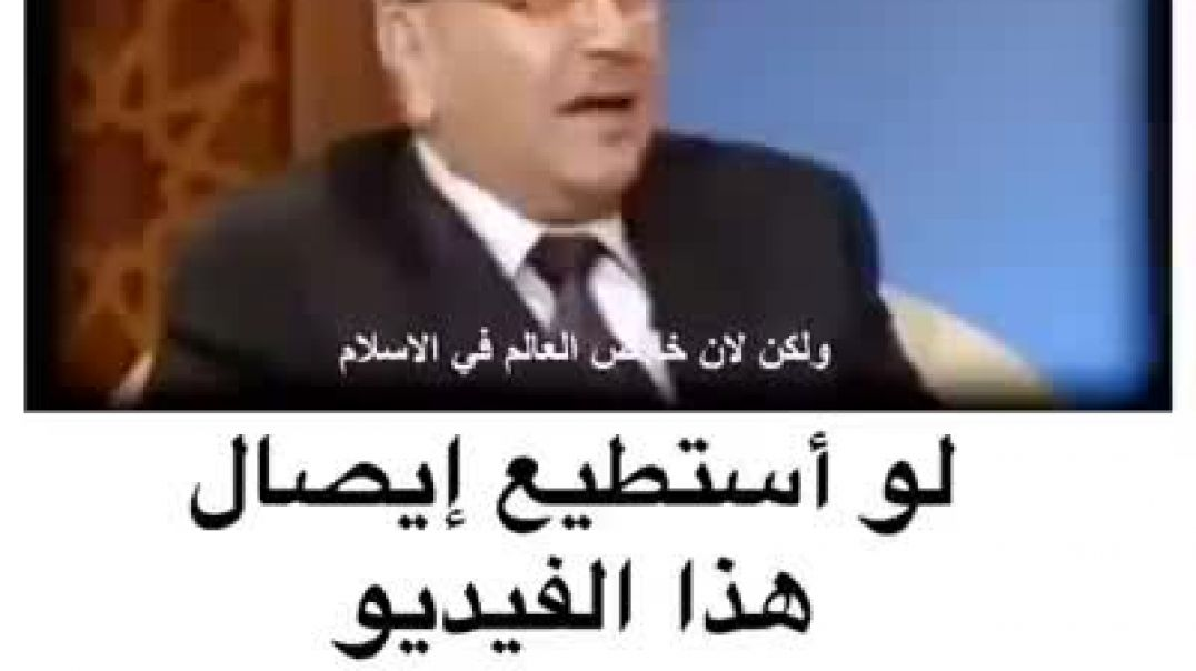 سبب خوف العالم من انتشار الإسلام الدكتور محمد راتب النابلسي