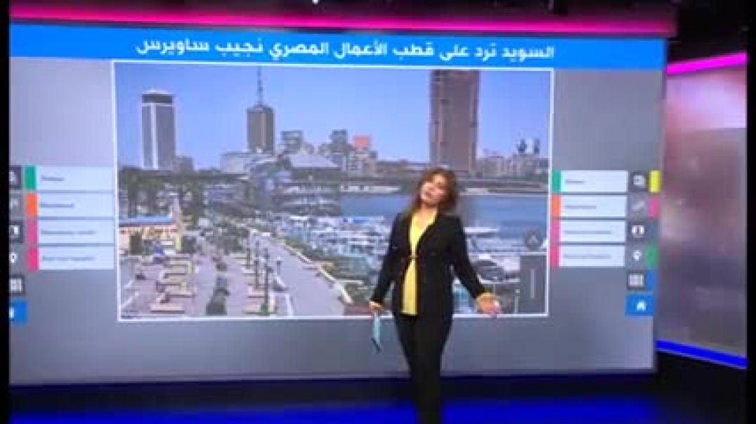 السويد تحرج الملياردير المصري ساويرس..والسبب كورونا