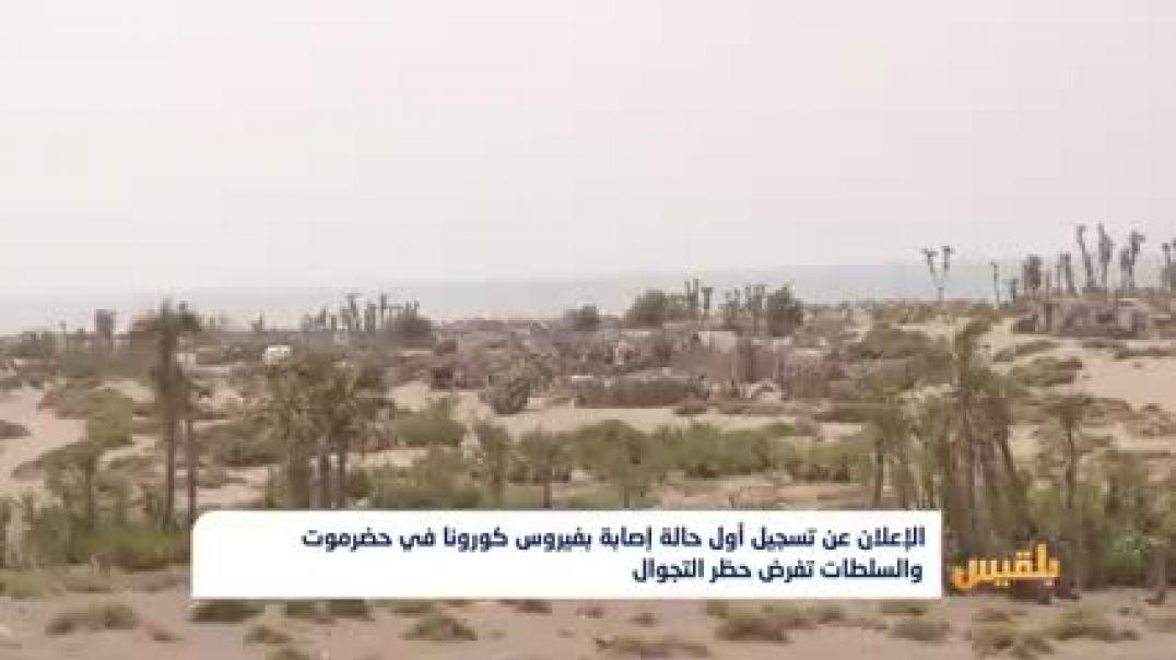 الإعلان عن تسجيل أول حالة إصابة بفيروس كورونا في حضر موت اليمنيه